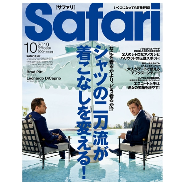 雑誌Safari(サファリ)最新号(10月号)