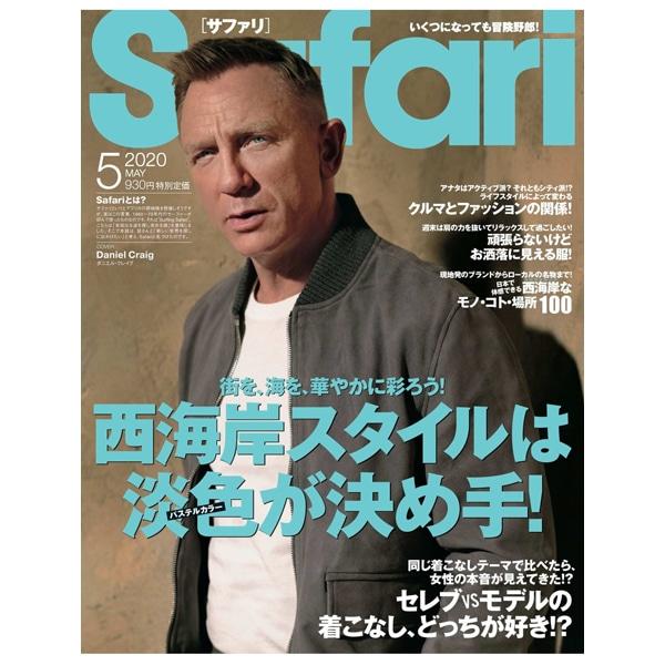 雑誌Safari(サファリ)5月号
