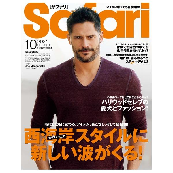 雑誌Safari(サファリ)10月号