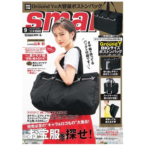 雑誌smart(スマート)9月号