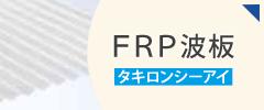 FRP波板板
