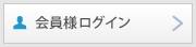 >会員様ログイン