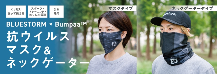 Bluestormの抗ウイルスマスク