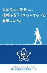 日本釣具用品工業会の推奨タグ
