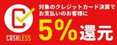 対象のクレジットカード決算でお支払いのお客様に5パーセント還元