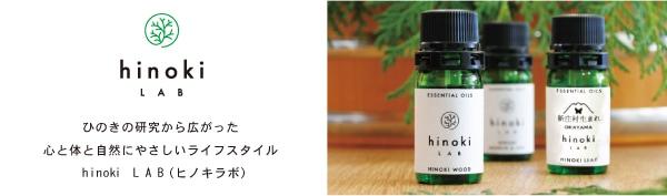 hinoki LAB 「ひのき精油 木」、hinoki LAB 「ひのき精油 枝葉」