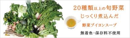 ミモレ農園20種類以上のお野菜ブイヨンスープ
