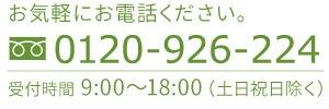 フリーダイアル:0120-926-224