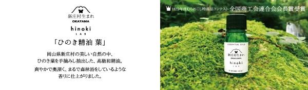 新庄村生まれ「ひのき精油 葉」