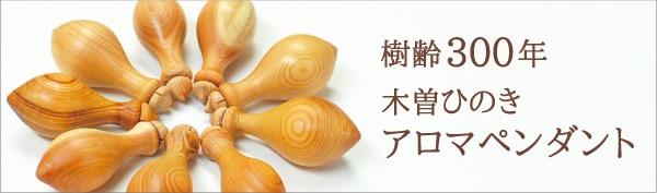 樹齢300年 木曽ひのき アロマペンダント