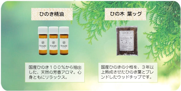 ひのき葉精油&ひの木葉ッグは天然の芳香剤でリラックス。