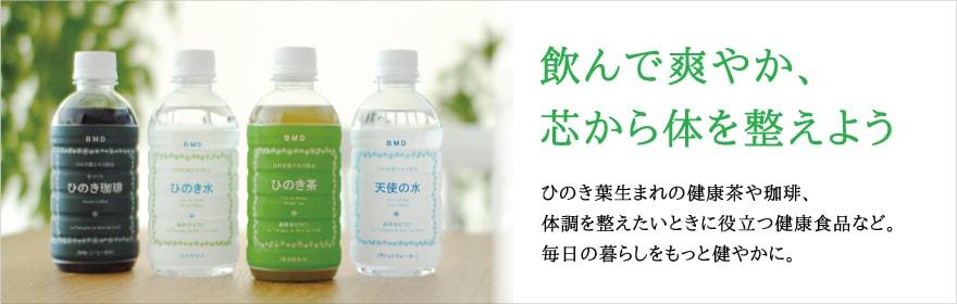 BMD健康食品&飲料水