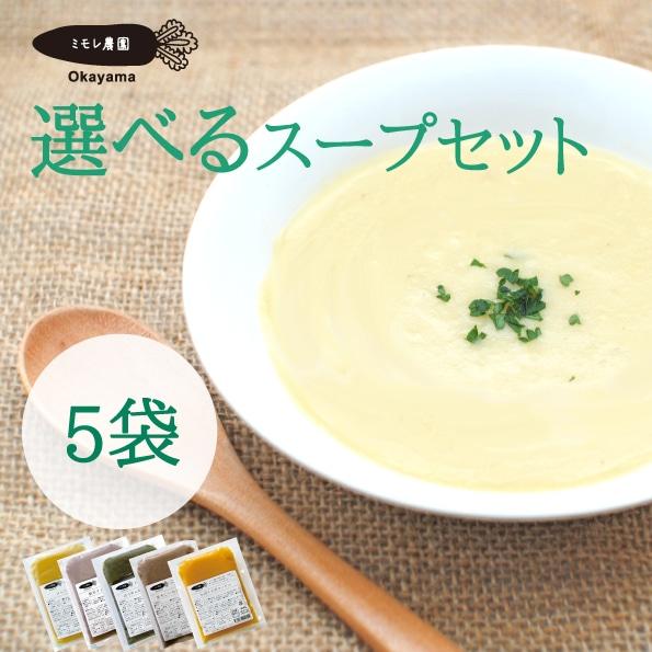 ミモレ農園 お野菜を食べるスープ 選べる5袋セット
