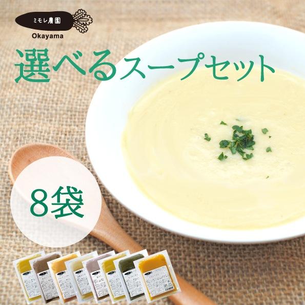 ミモレ農園 お野菜を食べるスープ 選べる8袋セット