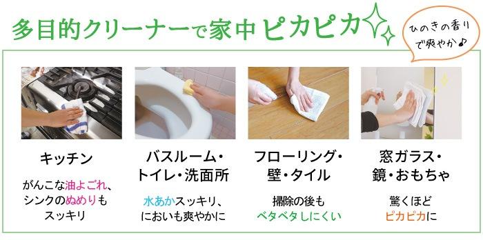 ひのき洗剤テハダ 多目的クリーナー使い方