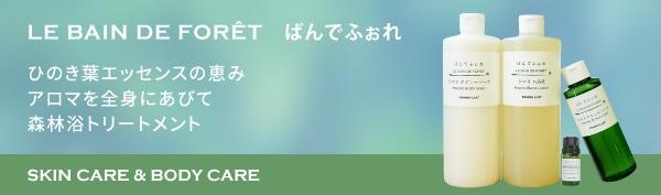 ばんでふぉれ ひのき化粧品&ボディケア
