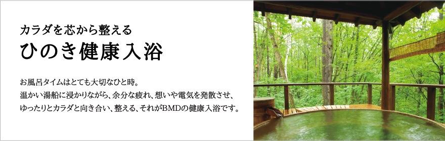 ひのき入浴