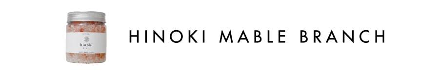hinoki LAB bathsalt mable&branch