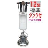 【特価キャンペーン】アマノ武蔵 ポリッシャー12インチ(12型)標準タンク付タイプ BP12T