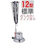 【特価キャンペーン】アアマノ武蔵 ポリッシャー12インチ(12型)CMP120 標準タイプ