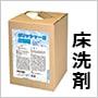 サクラ ポリッシャー用床洗剤 18kg【ポリッシャー用床洗剤】