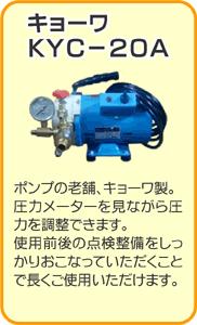エアコン洗浄ポンプ KYC-20A