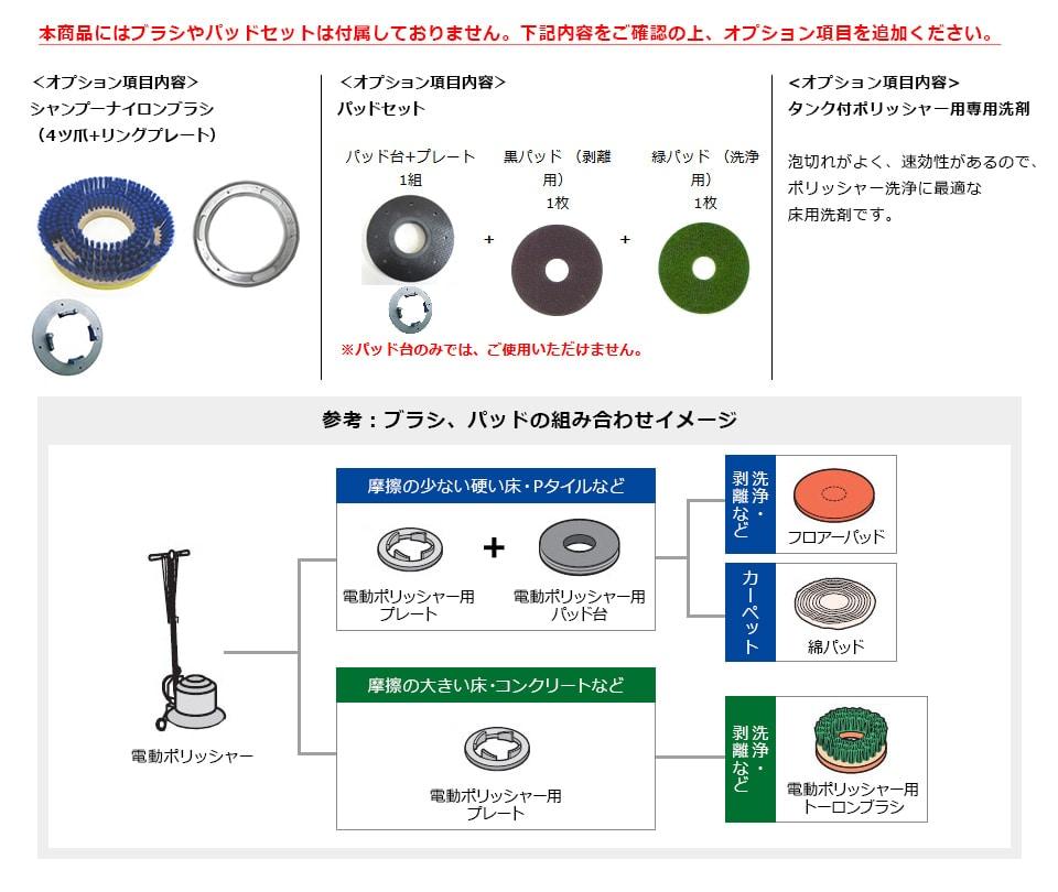 アマノ武蔵 ポリッシャー12インチオプション内訳