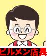 ビルメン店長