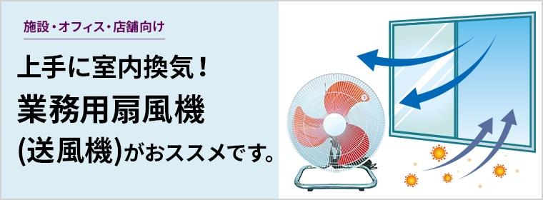 施設・オフィス・店舗向け 上手に室内換気!業務用扇風機(送風機)がおススメです。