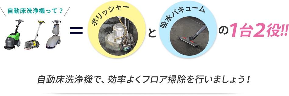 自動床洗浄機で、効率よくフロア掃除を行いましょう!