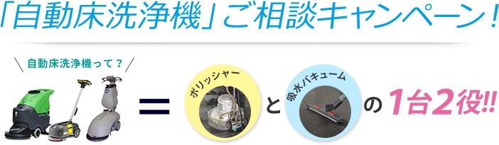「自動床洗浄機」ご相談キャンペーン!
