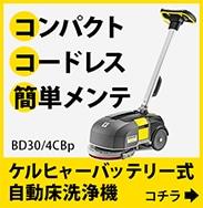 ケルヒャー BD30/4CBp