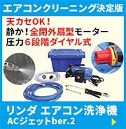 リンダ エアコン洗浄機ACジェットber.2