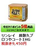 リンレイ 超耐久プロつやコート�(ワン)HG