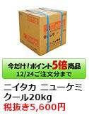 ニイタカ ニューケミクール20kg