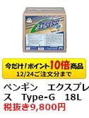 ペンギン エクスプレス Type-G 18L