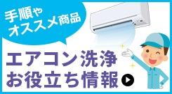 手順やおすすめ商品 エアコン洗浄お役立ち情報