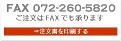 FAX 072-260-5820 ご注文はFAXでも承ります