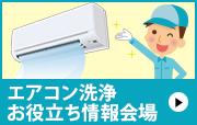 エアコン洗浄お役立ち情報会場