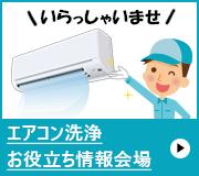 洗浄器具やエアコン洗浄クリーナーなどのおすすめ商品