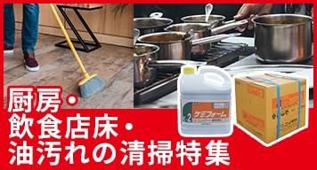 厨房・飲食店床・油汚れの清掃特集