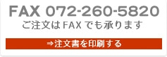 ファックス注文書