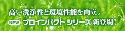 リンレイ 洗浄剤 プロインパクト