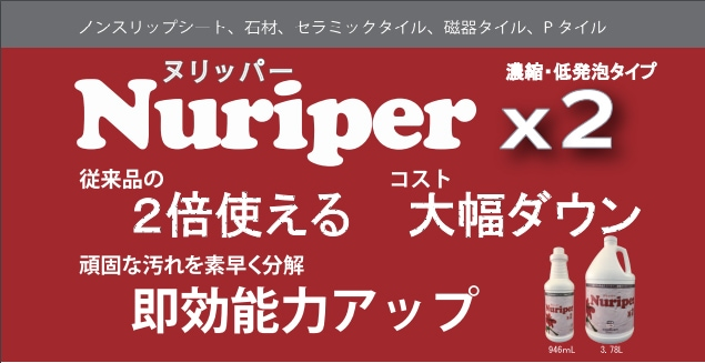 ヌリッパーx2特徴