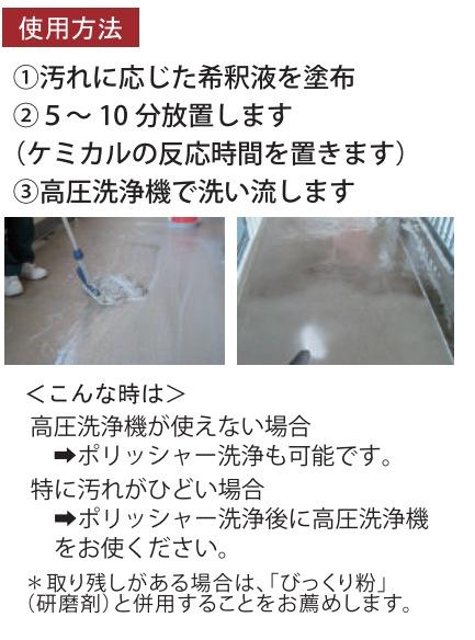 ヌリッパー 洗浄方法