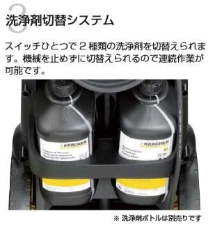 洗浄剤切り替えシステム