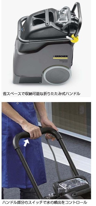 コード式 手押し式カーペット洗浄機BRC30/15C