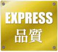 EXPRESS品質