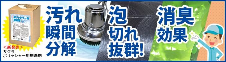 サクラポリッシャー用床洗剤 汚れ瞬間分解 泡切れ抜群 消臭効果