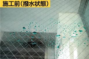 ガラス親水コート剤 施工前